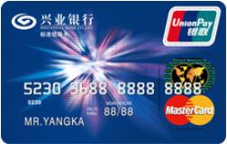 兴业银行万事达标准双币信用卡
